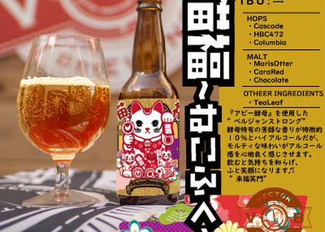 "Neko Set"" premium""~ねこセット""プレミアム""~(6本)【内容:猫福、ねこぱんち、しろねこぱんち】"