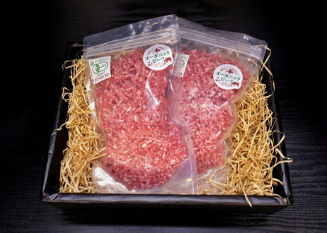 釧路生まれ、釧路育ちのオーガニックビーフ 挽肉 200g  2個入り