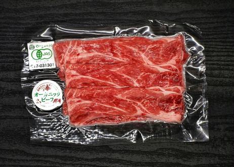 釧路生まれ、釧路育ちのオーガニックビーフ すき焼き用 150g