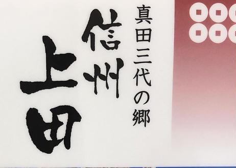 【コロナ支援】おうちで信州の旅お土産菓子Gセット 4,500円相当   【送料込 】