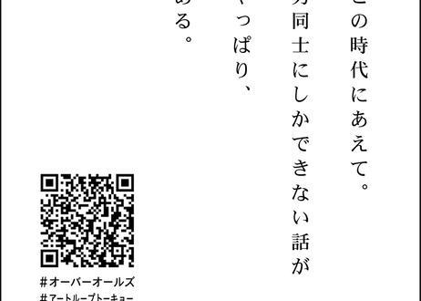 ARTLOOP TOKYO2020_日暮里