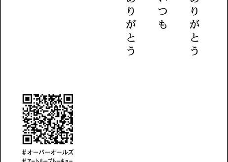 ARTLOOP TOKYO2020_大崎