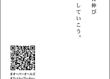 ARTLOOP TOKYO2020_鶯谷