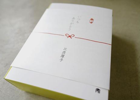 【ギフト仕様】冷凍ホットケーキ〈8枚セット〉