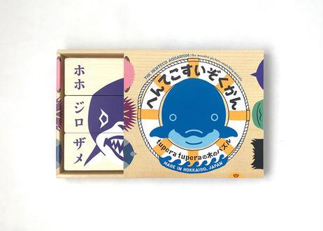 【ギフト推薦】『へんてこ すいぞくかん』 designed by ツペラツペラ/ グッド・トイ選定商品