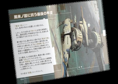 #012 斑鳩 IKARUGA - PS4