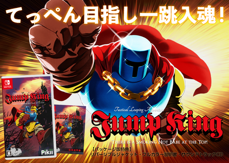 #013 Jump King - Switch