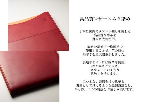[ムラ染め×ワインレッド]縦型PCレザーケース