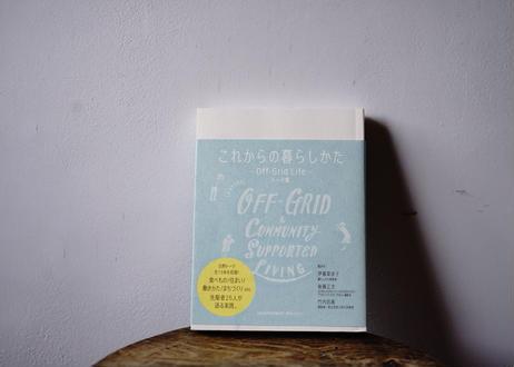 これからの暮らしかた -Off-Grid Life- トーク集(by D&DEPARTMENT PROJECT)