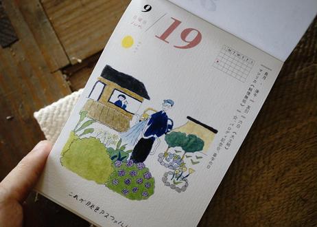 2021年 伊藤佳美の日めくりカレンダー