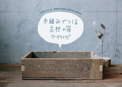 8/7(土) 木組みでつくる!木箱WS