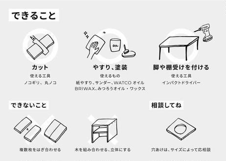 8/8(日) 9/18(土) 一枚板ものづくりサポートDAY!
