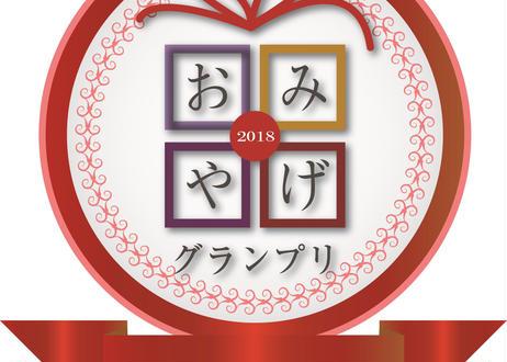 富士山モチーフ カップ(HL)  専用GIFT BOX入り 2個セット