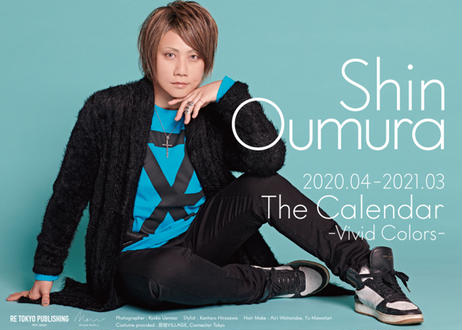 Shin Oumura The Carender2020【卓上サイズ】