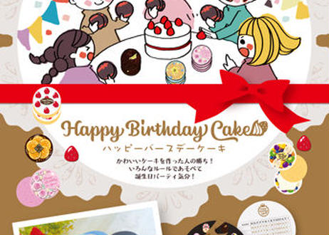 Happy Birthday Cake / ハッピーバースデーケーキ
