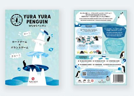 【予約】ゆらゆらペンギン Yura Yura Penguin(箱+木駒ver.)