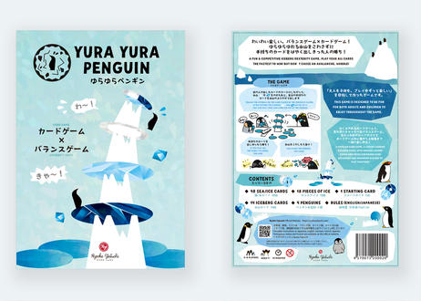 Yura Yura Penguin ゆらゆらペンギン(新版)