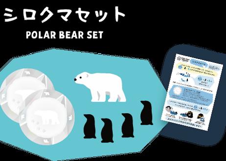 Wooden piece set discount [Penguin + Polar bear set] 200 yen off! 木駒セット割【ペンギン9種セット+シロクマセット】200円OFF!
