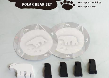 Polar Bear Set for Yura Yura Penguin シロクマセット / ゆらゆらペンギンアップグレード木駒