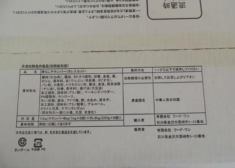 【骨なしチキンバー(たれセット)】冷凍 業務用 冷凍食品 揚げ物