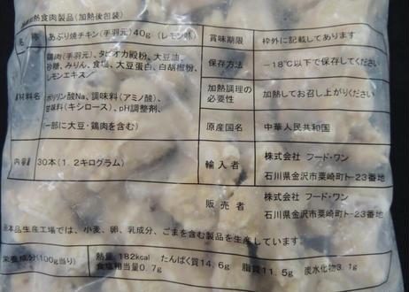 【あぶり焼きチキン手羽元(レモン味)40g】業務用 冷凍食品