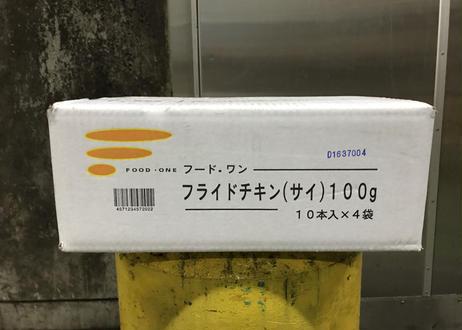 【フライドチキンサイ100g】冷凍 業務用 冷凍食品 フライドチキン