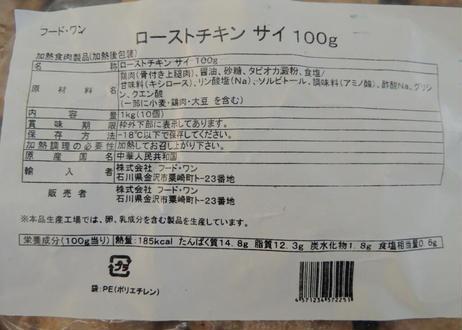 【ローストチキンサイ100g】業務用 冷凍食品