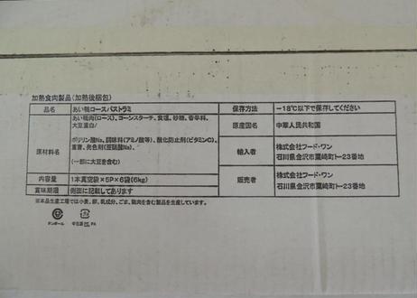 【あい鴨ロースパストラミ200g】業務用 冷凍食品