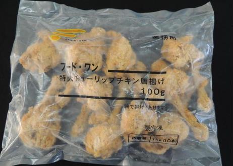 【特大チューリップチキン唐揚げ】 無償サンプル1袋(10本入)
