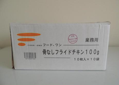 【骨なしフライドチキン100g】冷凍 業務用 冷凍食品 フライドチキン