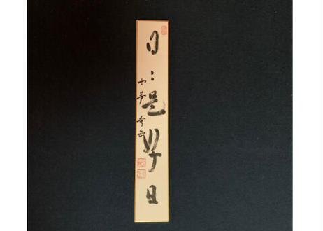 【限定30冊】西芳寺新十境、住職直筆禅語短冊他付き