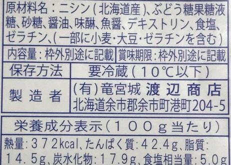北海道余市産「鰊とば6パックセット」(80g x 6)