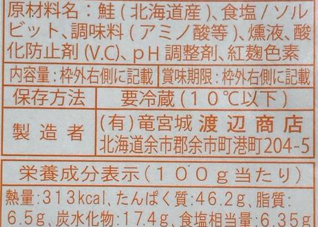 北海道余市産「鮭とばショート6パックセット」(80g x 6)