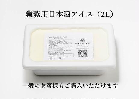 【業務用】日本酒アイス(2L)