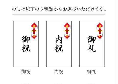 ギフト用熨斗(のし)シール ※詰め合わせBoxのみ対応