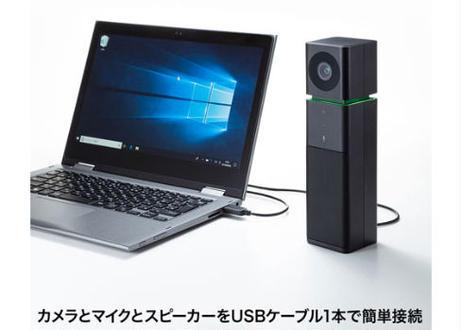 カメラ内蔵USBスピーカーフォン(ブラック)サンワサプライ CMS-V47BK