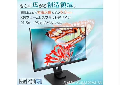 ⤴回転⤵↑昇降↓多機能スタンド付きモニタ 21.5型 ワイド液晶 ProLite XUB2292HS-1A