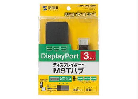 【テレワーク対応】1台のPCから最大3台のモニタを接続可能!  サンワサプライ DisplayPort MSTハブ(DP Ver1.4)3ポート (AD-DP14MST3DP)