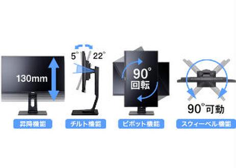 ⤴回転⤵↑昇降↓多機能スタンド付きモニタ 23.8型ワイド液晶ディスプレイ ProLite XUB2493HSU-B1