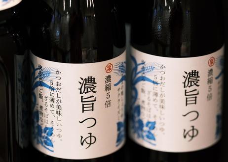 濃旨つゆ / 360ml瓶