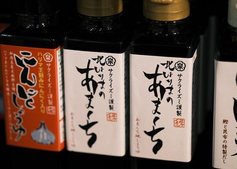 甘口醤油 / 200ml贈答瓶