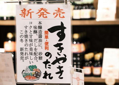 すきやきのたれ / 360ml瓶