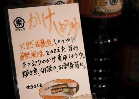 かけ醤油 / 1Lペット