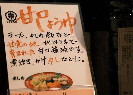 甘口醤油 / 1Lペット