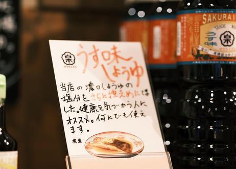 うす味醤油 / 1.8Lペット