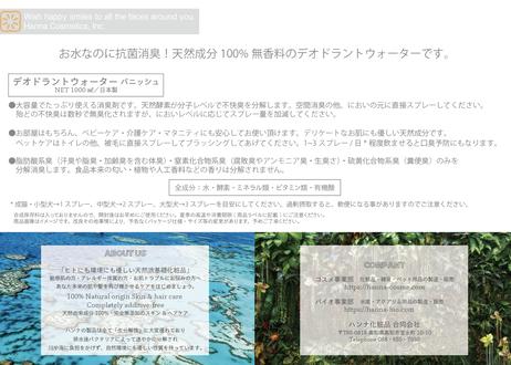 デオドラントウォーター【バニッシュ】10L詰め替えBOX開閉コック