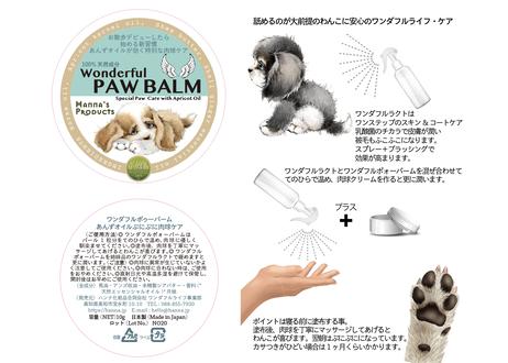犬用ケア【ワンダフルライフ・トライアル】2点セット