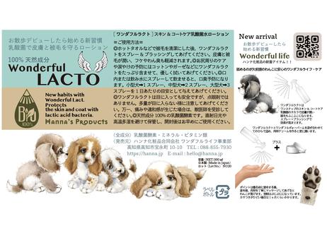 犬用ケア【ワンダフルラクト】スキン&コートケア乳酸菌水ローション(詰替パウチ) 300㎖