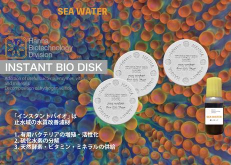 インスタントバイオ 【海水専用】for 50ℓ x 3p