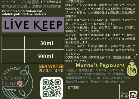 ライブキープ【海水専用】300㎖